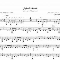 نت آهنگ دلم میخواد به اصفهان برگردم معین برای سه تار