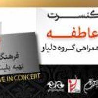 کنسرت موسیقی «عاطفه» برگزار میشود
